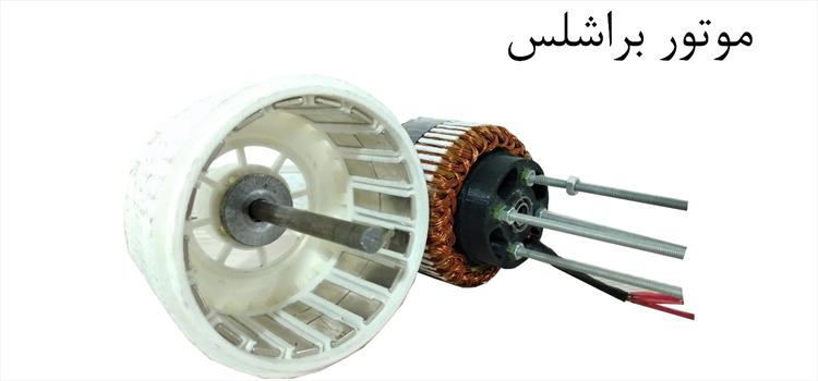 موتور براشلس