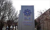 دانشگاه بین المللی D۸، از مهرماه امسال در شهر همدان دانشجو میپذیرد