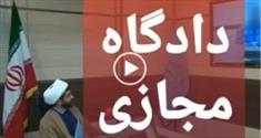 برگزاری ۱۳۷۴ دادگاه آنلاین برای مقابله با کرونا در خراسان جنوبی