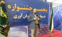 خود باوری مهمترین دستاورد انقلاب اسلامی