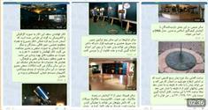 بازدید مجازی از موزه علوم و ستاره شناسی تهران