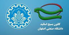 بیانیه بسیج اساتید دانشگاه صنعتی اصفهان در دفاع از طرح مهم «اقدام راهبردی مجلس شورای اسلامی برای لغو تحریمها»