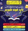 دومین دوره جشنواره علمی ناحیه شهید بهشتی