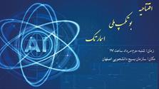 رویداد بوتکمپ و مرکز اسمارتک بسیج دانشجویی استان اصفهان همزمان افتتاح شد