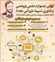 اولین جشنواره علمی پژوهشی و فناوری شهید طهرانی مقدم ناحیه مسلم ابن عقیل(ع)