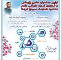 اولین جشنواره علمی پژوهشی شهید طهرانی مقدم ناحیه کربلا