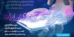 حکمرانی فضای مجازی در ایران با هدف تامین حقوق کاربران در پلتفرمهای خارجی