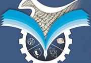 قرارگاه علم و صنعت بسیج گلپایگان