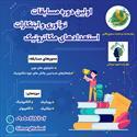 اولین دوره مسابقات نوآوری و ابتکارات استعدادهای مکاترونیک